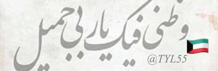 مدونة  الناشطة الإجتماعية والكاتبة / دلال عبدالله